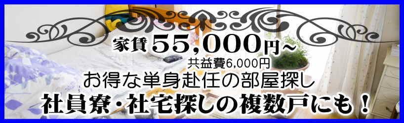 お得家賃物件【社員寮・社宅】に最適