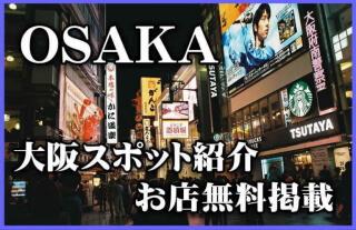 大阪のお店☆スポット紹介