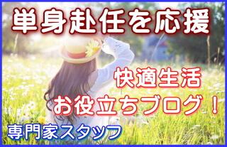 単身赴任 ブログ☆暮らし応援