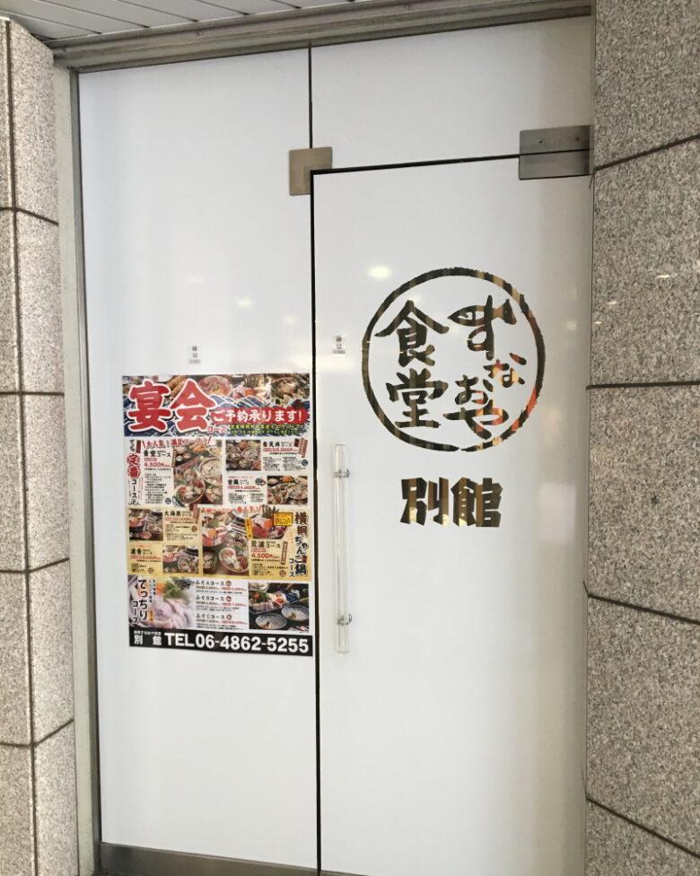 メゾン淀川 食堂