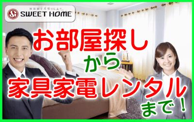 単身赴任 一般賃貸で家具家電レンタル