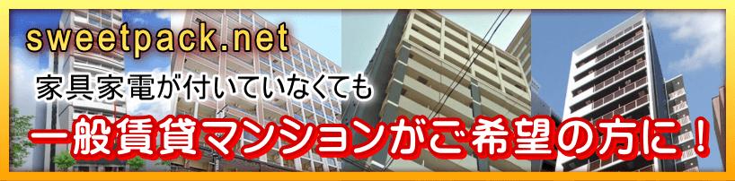 大阪 賃貸マンション