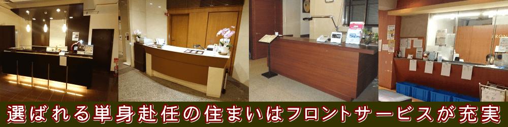 大阪転勤で家具付き賃貸