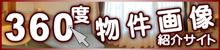 大阪家具付き賃貸【360度物件画像】