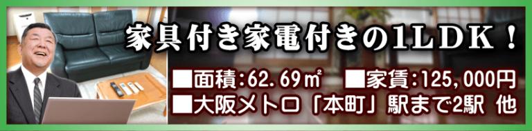 堺筋本町1駅・広い部屋に家具家電付き