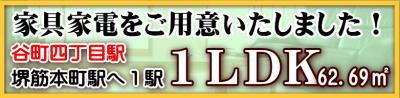 堺筋本町1駅・広い部屋家具家電付き