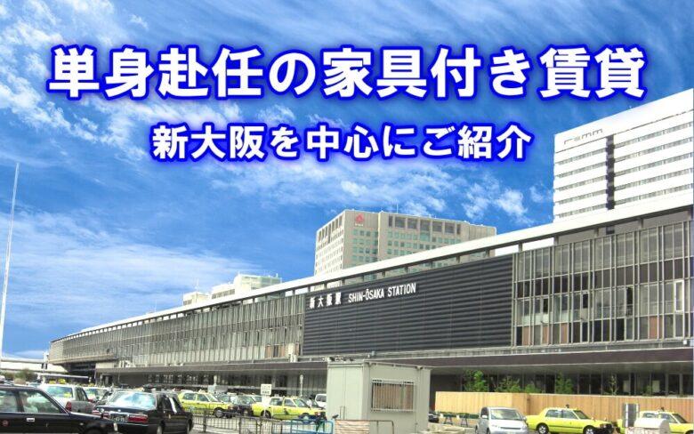 新大阪家具付き賃貸