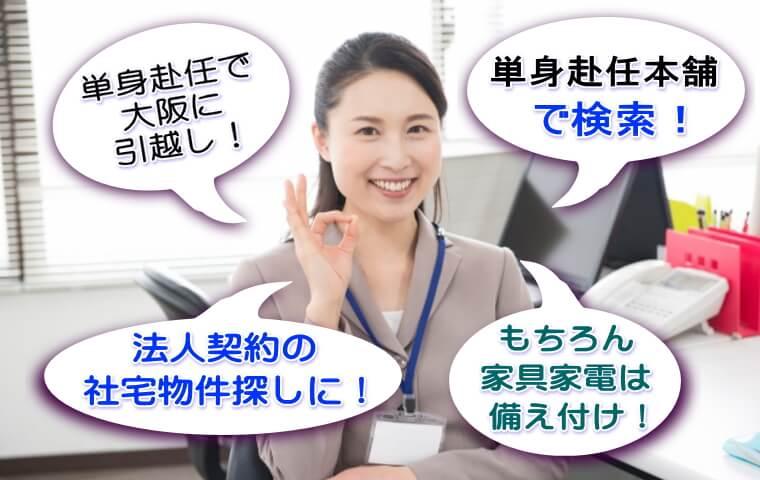 大阪 単身赴任家具付き賃貸情報