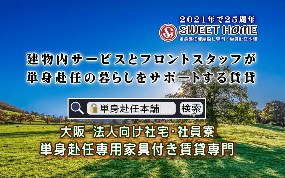 大阪家具付き賃貸【単身赴任専門】
