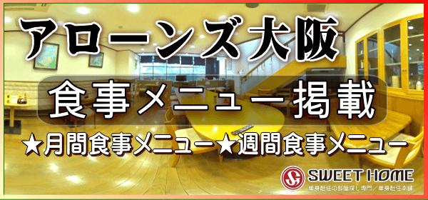 アローンズ大阪【食事メニュー】掲載物件