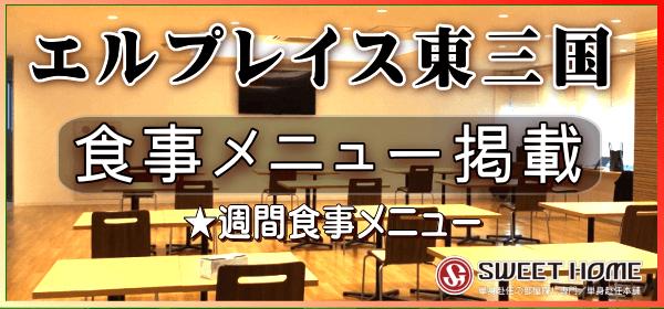エルプレイス東三国【食事メニュー】掲載物件