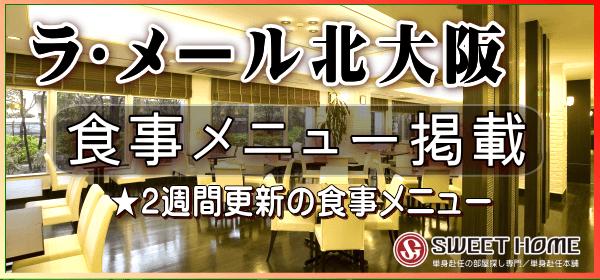 ラ・メール北大阪【食事メニュー】掲載物件