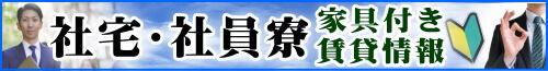 社宅社員寮家具付き賃貸【大阪】